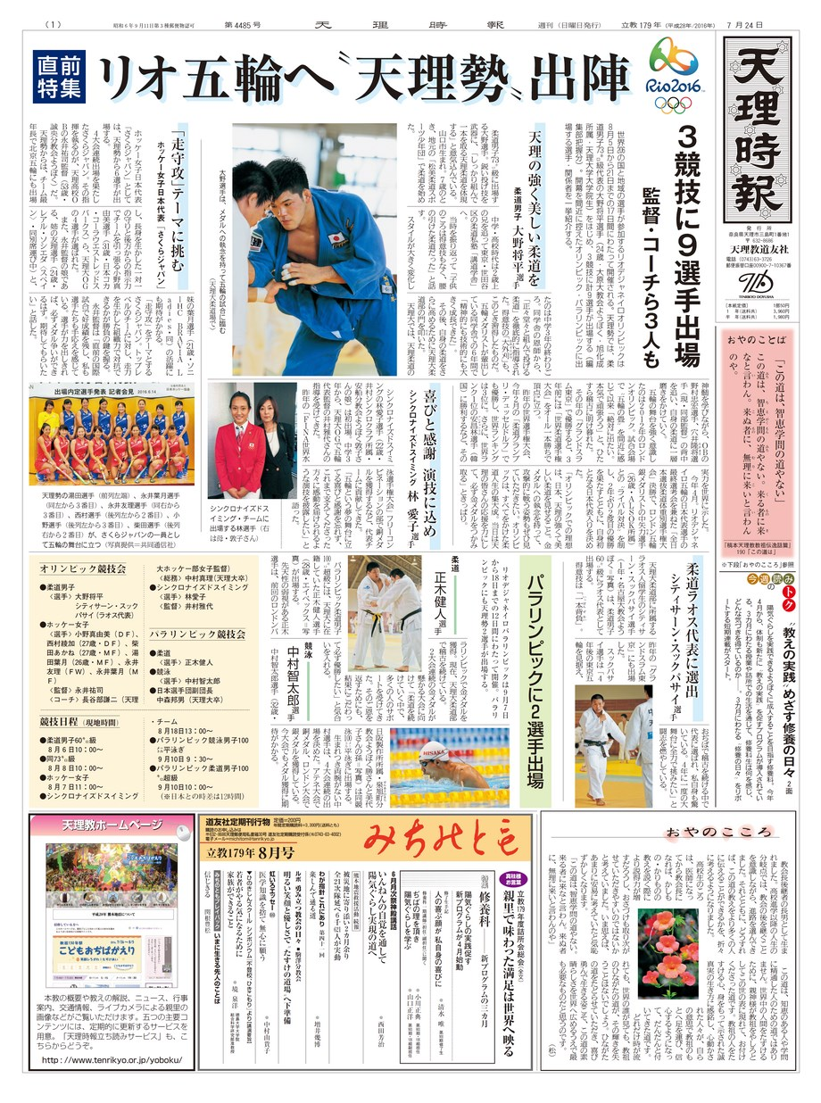 天理時報 最新号 表紙