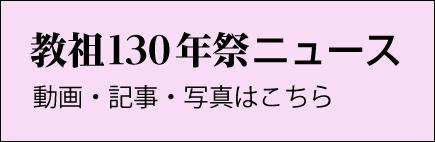 教祖130年祭の記事