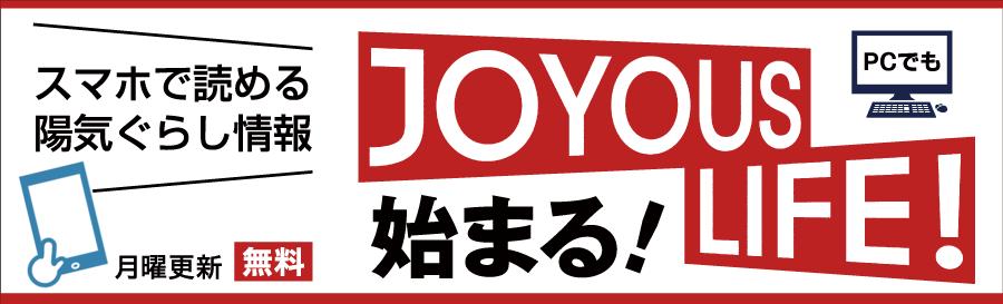https://joyous-life.net