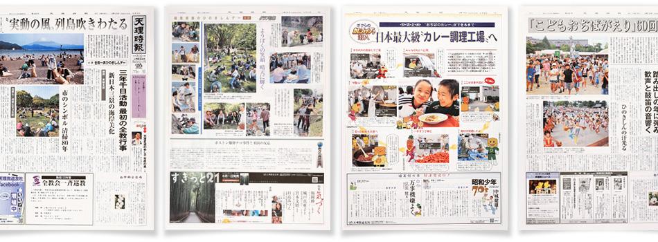 天理時報 紙面イメージ