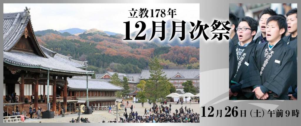 立教178年 12月月次祭