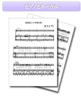 「教祖百三十年祭の歌」楽譜 ピアノとボーカル