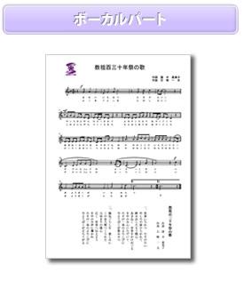 「教祖百三十年祭の歌」楽譜 ボーカル
