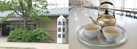 お茶所外観と提供されるお茶