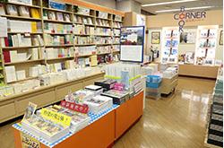 道友社「ブックコーナー」