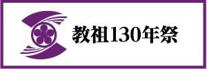 教祖130年祭