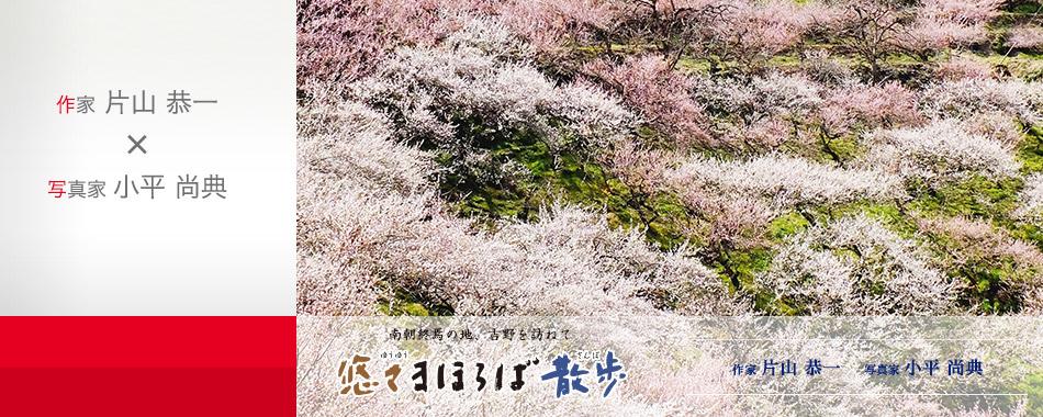 エッセイ・南朝終焉の地、吉野を訪ねて 「悠々まほろば散歩」 作家 片山 恭一×写真家 小平 尚典