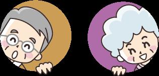 おじいさんとおばあさんアイコン