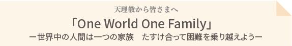 天理教から皆さまへ 「One World One Family」世界中の人間は一つの家族 たすけ合って困難を乗り越えよう