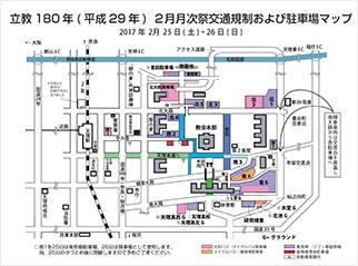 参拝者専用駐車場マップ・交通規制情報(2017年2月月次祭)