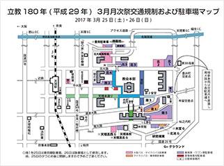参拝者専用駐車場マップ・交通規制情報(2017年3月月次祭)