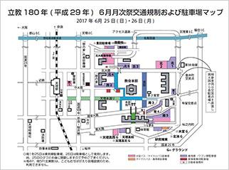 参拝者専用駐車場マップ・交通規制情報(2017年6月月次祭)