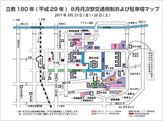 参拝者専用駐車場マップ・交通規制情報(2017年8月月次祭)