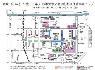 参拝者専用駐車場マップ・交通規制情報(2017年秋季大祭)