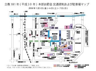 参拝者専用駐車場マップ・交通規制情報(2018年本部お節会)