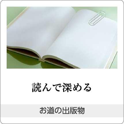 読んで深める『お道の出版物』