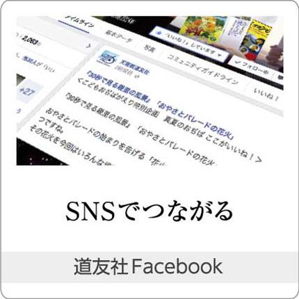 SNSでつながる『道友社Facebook』