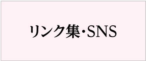 リンク集・SNS