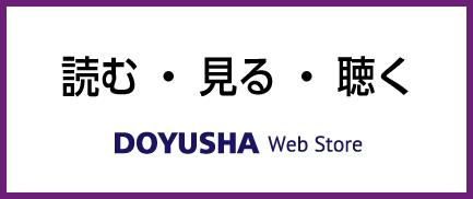 道友社WebStore