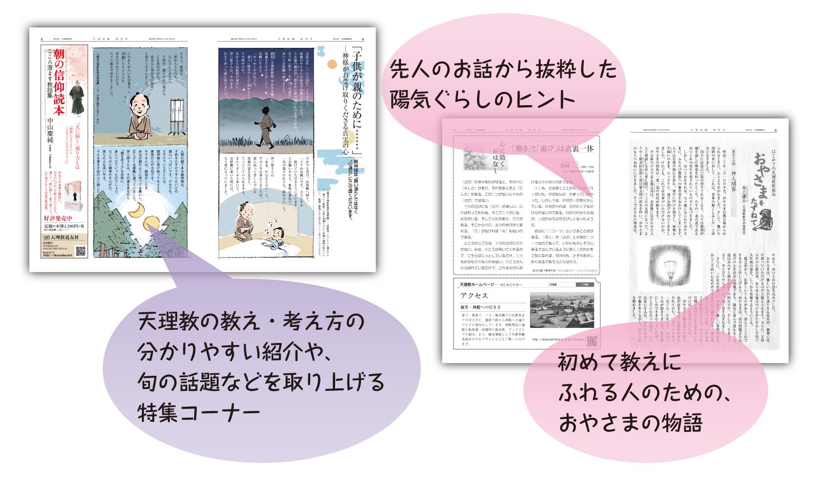 人間いきいき新聞の紙面2