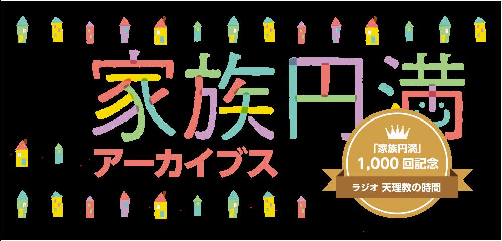 ラジオ「天理教の時間」家族円満 1000回放送記念・アーカイブス