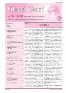 『グローカル天理』(10月号 通算262号)表紙
