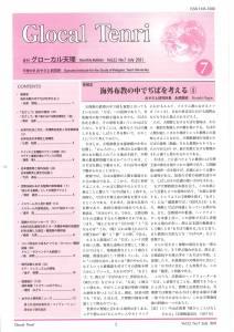 『グローカル天理』2021年7月号表紙