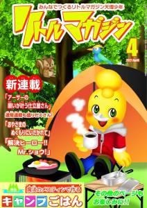 『リトマガ』4月号表紙