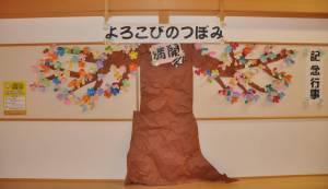 総会記念行事「喜びのつぼみ」
