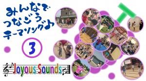 Joyous Sounds