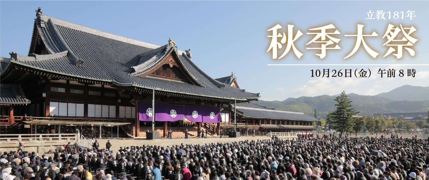 立教181年秋季大祭