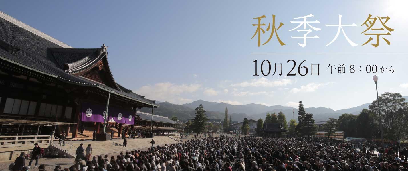 立教182年秋季大祭