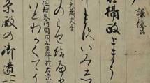 大鏡 巻中之上断簡 建久3(1192)年写