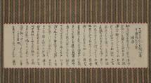 花頂山中高徳院発句会「時雨」句 与謝蕪村自筆 明和8(1771)年