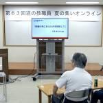 63th_michinokyoshokuin_2021.08.07
