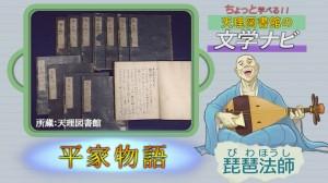 天理図書館文学ナビ