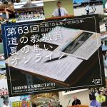 R184夏の集いオンライン