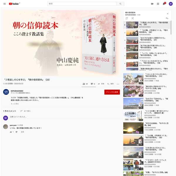 朗読動画「朝の信仰読本」