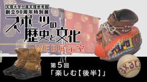 天理参考館 特別展「スポーツの歴史と文化」WEB展示室