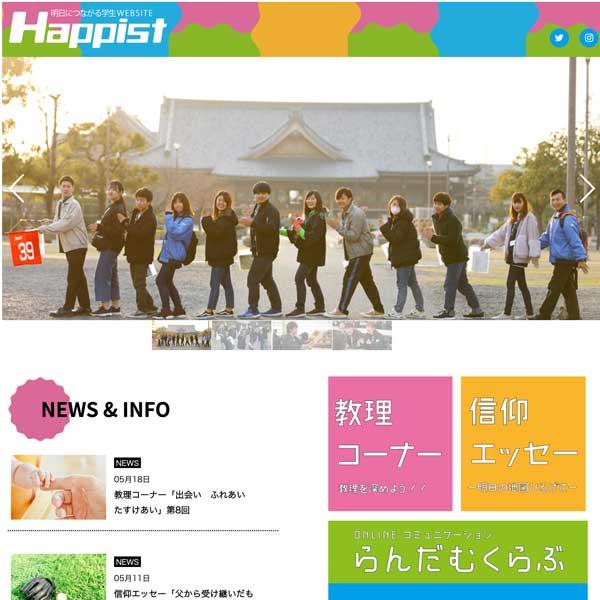 学生ウェブサイト「Happist」
