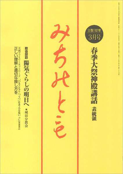 michinotomo201903