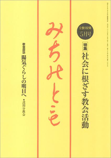 michinotomo201905