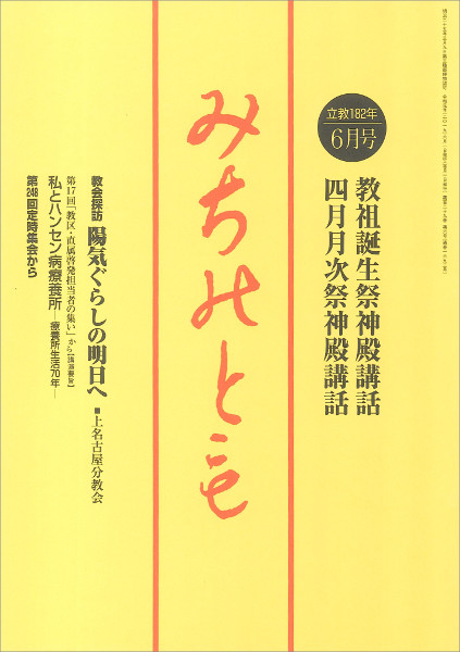 michinotomo201906