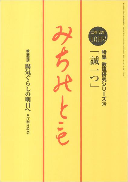 michinotomo201910