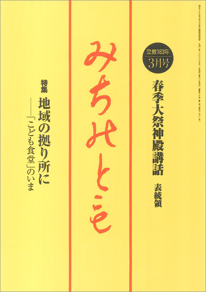 michinotomo202003