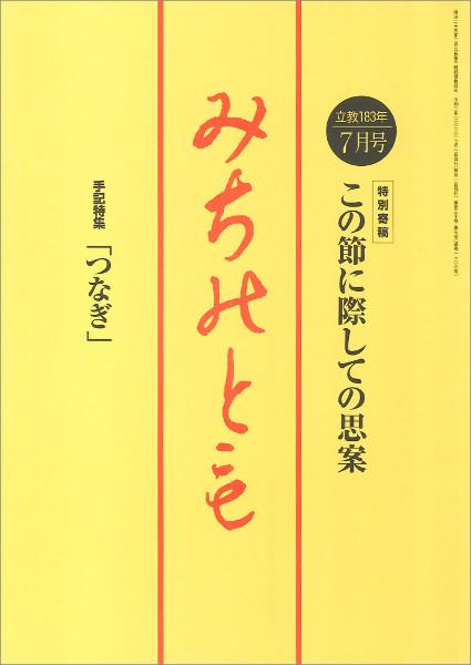 michinotomo202007