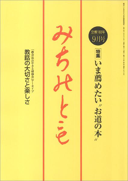 michinotomo202009