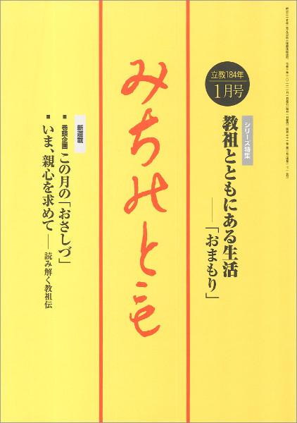 michinotomo202101