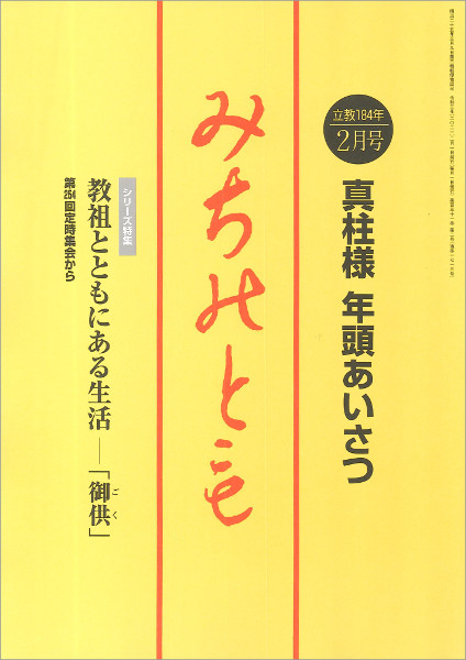 michinotomo202102