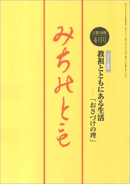 michinotomo202104